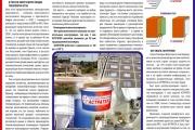Курс на энергосбережение. Опыт теплосбережения на крупных объектах
